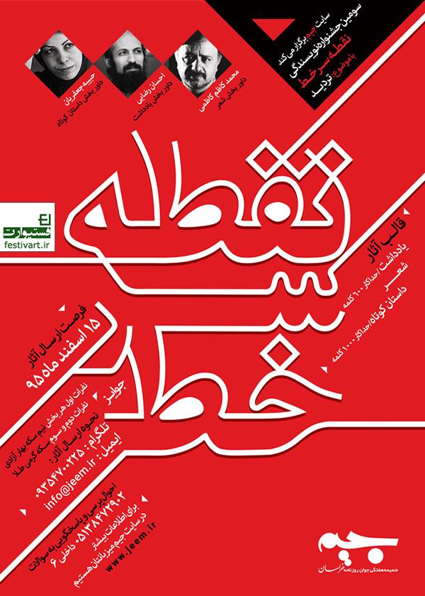 فراخوان سومین جشنواره ادبی نقطه سر خط