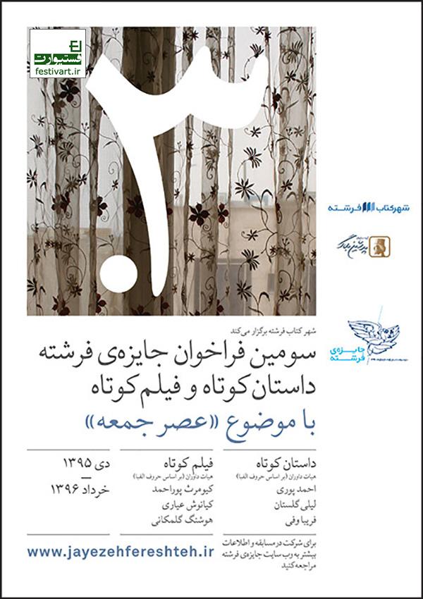 فراخوان سومین دوره جایزه داستان کوتاه و فیلم کوتاه فرشته