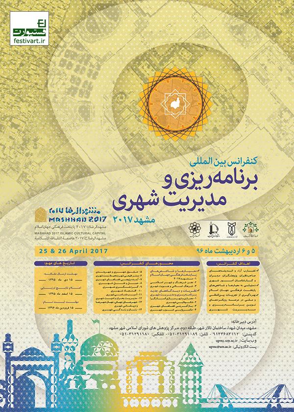 فراخوان کنفرانس بین المللی برنامهریزی و مدیریت شهری: مشهد ۲۰۱۷