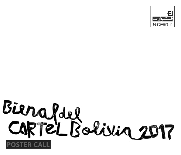فراخوان مسابقه بین المللی دوسالانه پوستر بولیوی ۲۰۱۷