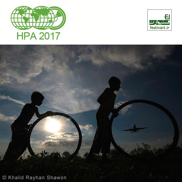 فراخوان مسابقه بین المللی عکاسی بشریت | Humanity سال ۲۰۱۷