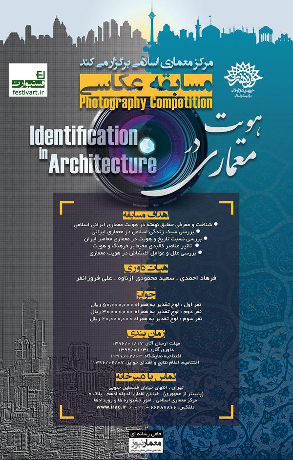 فراخوان مسابقه عکاسی معماری با موضوع «هویت در معماری»