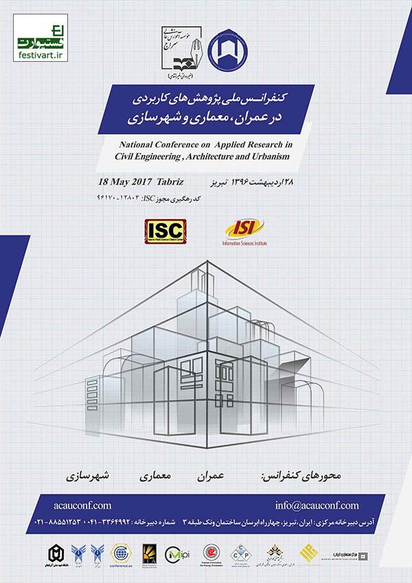 فراخوان مقاله کنفرانس ملی پژوهش های کاربردی در عمران ،معماری و شهرسازی