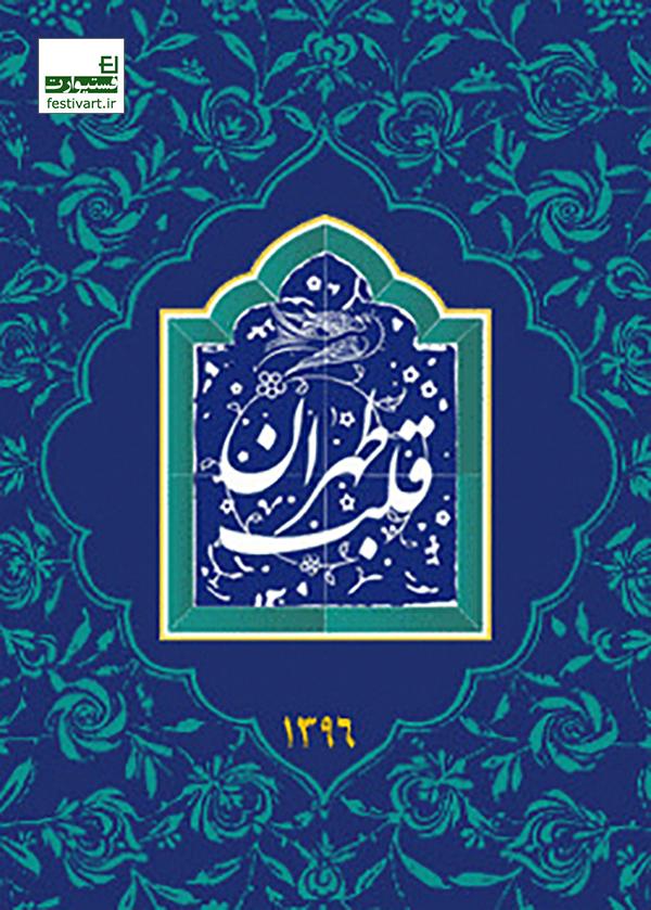 فراخوان جایزه هنری «قلب تهران»