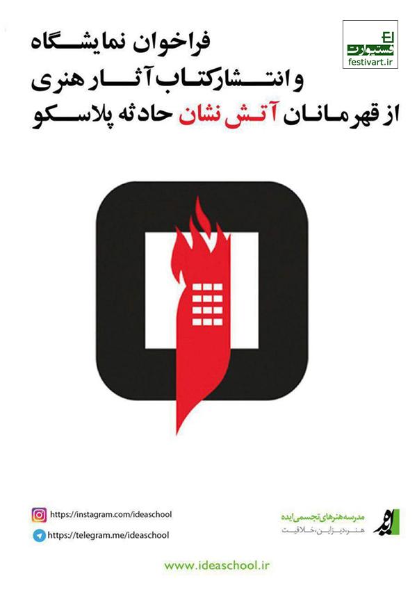 فراخوان نمایشگاه و انتشار آثار هنری ایثار