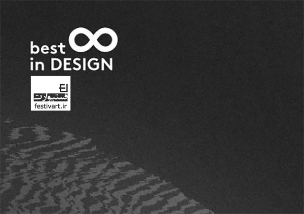 فراخوان هشتمین دوره مسابقات طراحی Bestindesign زلین