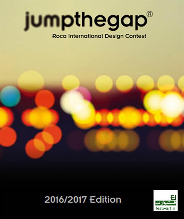 فراخوان هفتمین دوره رقابت بین المللی طراحی jumpthegap سال ۲۰۱۷