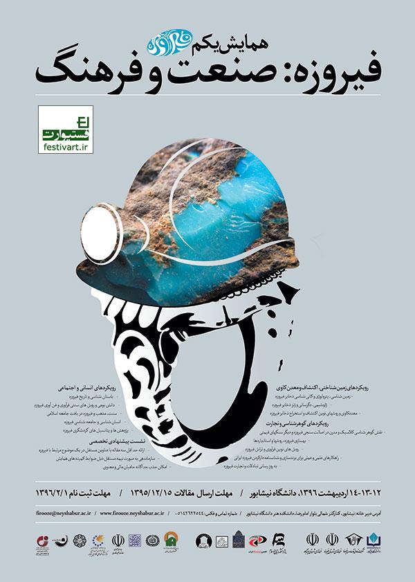 فراخوان همایش «فیروزه: صنعت و فرهنگ همایش یکم»