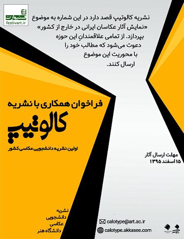 فراخوان همکاری با نشریه عکاسی کالوتیپ