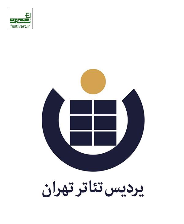 فراخوان پردیس تئاتر تهران تمدید شد.