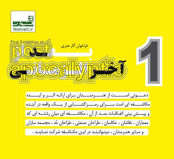 فراخوان شرکت در نمایشگاه پست – آپوکالیپتیک گالری ایده پارسی