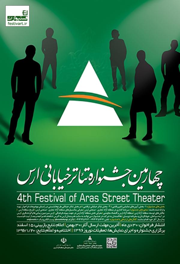 فراخوان چهارمین جشنواره تئاتر خیابانی ارس سال ۱۳۹۵