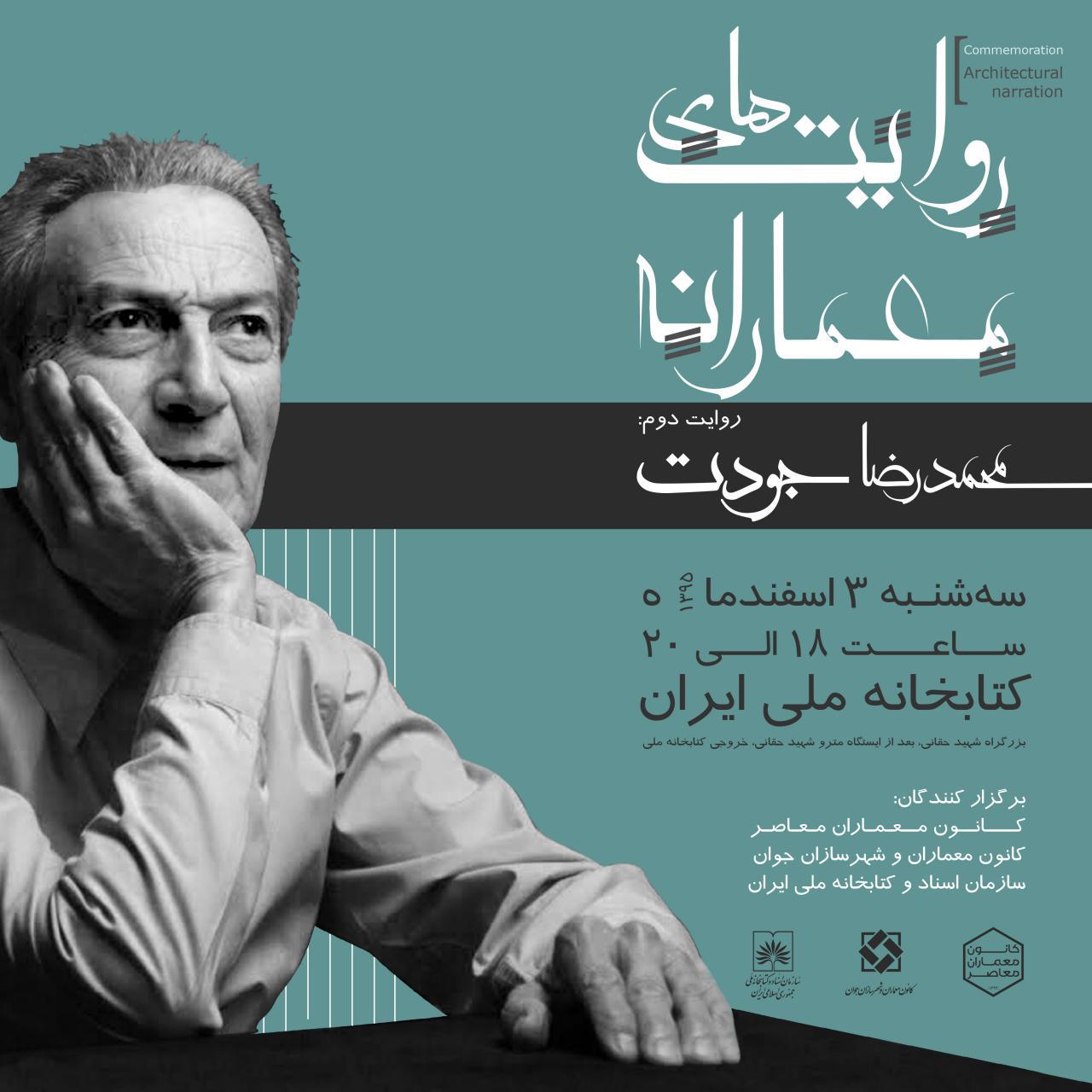 نکوداشت مهندس محمدرضا جودت|روایت دوم