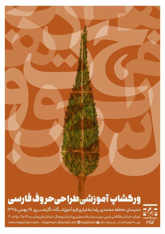 فراخوان کارگاه آموزشی «طراحی حروف فارسی» آموزشگاه نگاره سرو