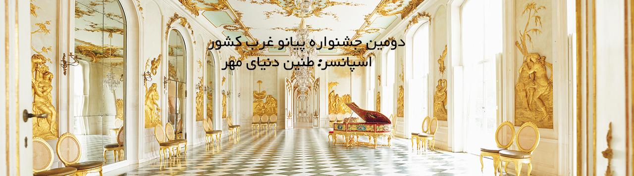 فراخوان دومین جشنواره پیانو منطقه غرب کشور