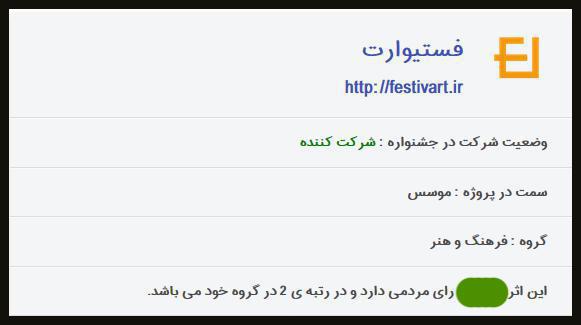 رتبه دوم وبسایت فستیوارت در مسابقه وب ایران در آخرین لحظات