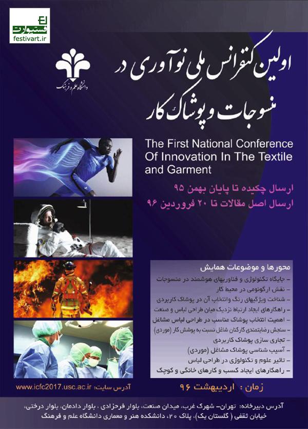 فراخوان اولین کنفرانس ملی نوآوری در منسوجات و پوشاک کار
