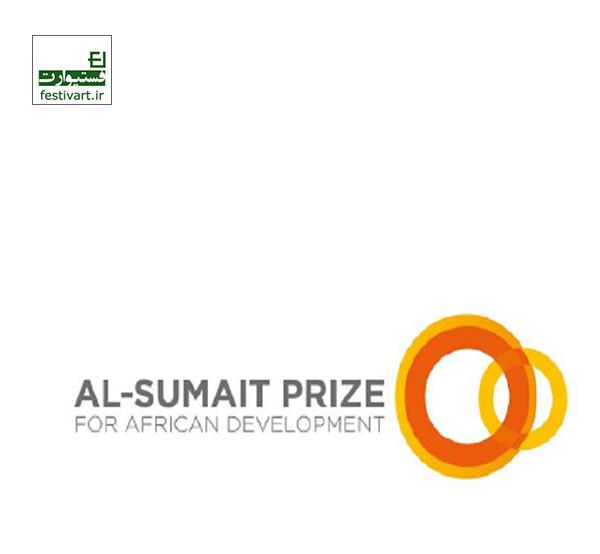 فراخوان «جایزه دکتر عبدالرحمن السمیط برای توسعه آفریقا» در سال ۲۰۱۷