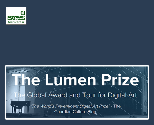 فراخوان مسابقه بین المللی هنرهای مرتبط با تکنولوژی Lumen Prize سال ۲۰۱۷