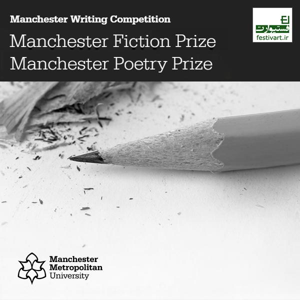 فراخوان مسابقه بین المللی نویسندگی (شعر و داستان) منچستر ۲۰۱۶