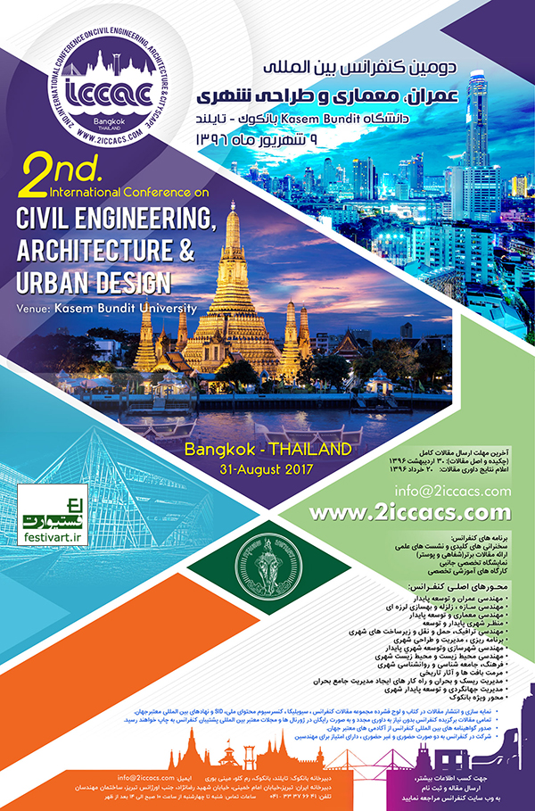 فراخوان مقاله دومین کنفرانس بین المللی عمران، معماری و طراحی شهری، بانکوک
