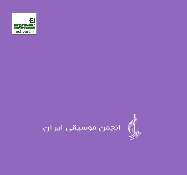 فراخوان همکاری داوطلبانه با فستیوال بینالمللی موسیقی معاصر تهران