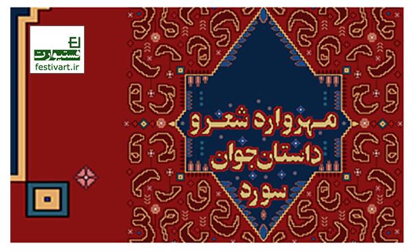 فراخوان پانزدهمین مهرواره شعر و داستان جوان «سوره»