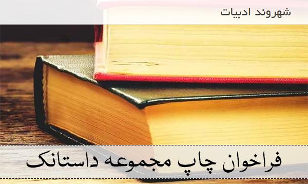 فراخوان چاپ مجموعه داستانک