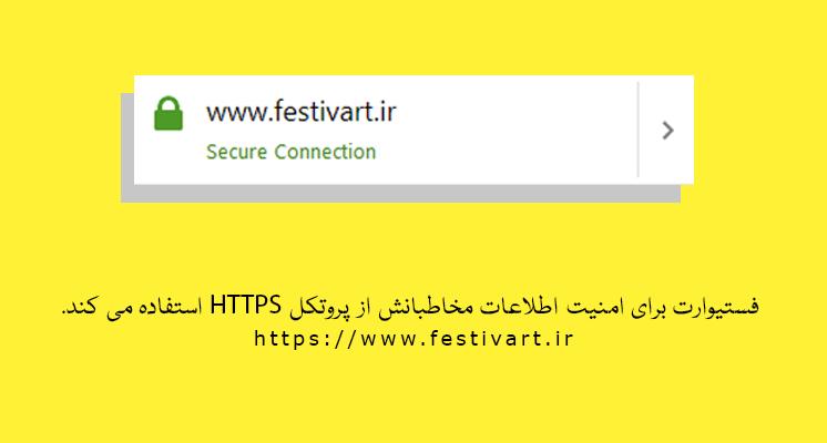 خریداری پروتکل امن SSL برای وبسایت فستیورات