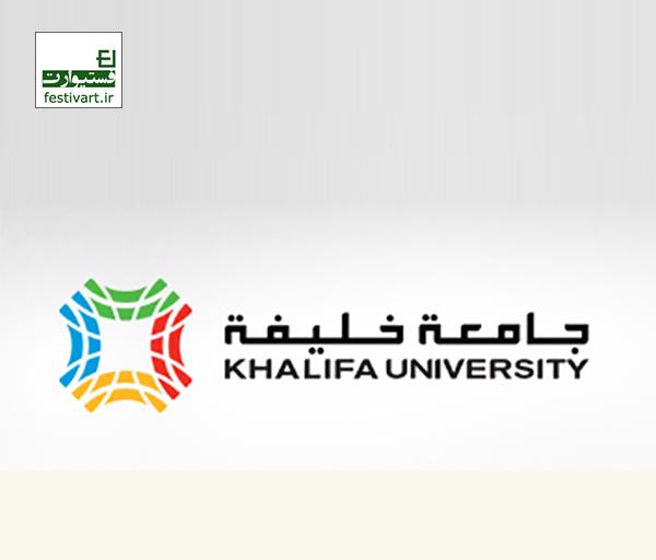 بورسیه تحصیلی دانشگاه خلیفه دوبی در رشته های فنی و مهندسی