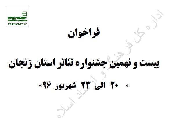 بیست و نهمین جشنواره تئاتر استان زنجان شهریور ٩۶