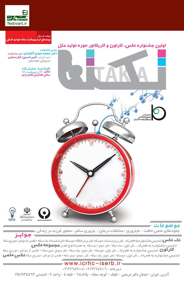 فراخوان جشنواره عکس، کارتون و کاریکاتور حوزه تولید مثل تکتا