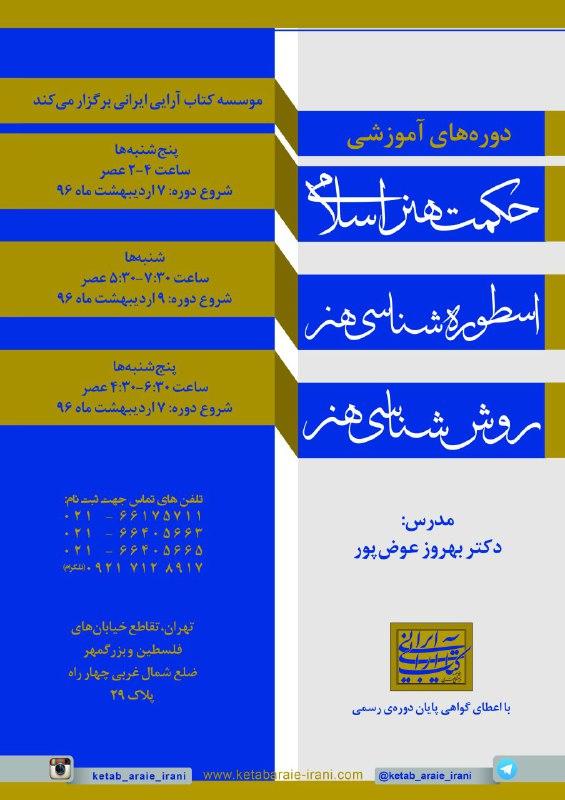 فراخوان کارگاه های نظری موسسه کتاب آرایی ایرانی در بهار ۹۶