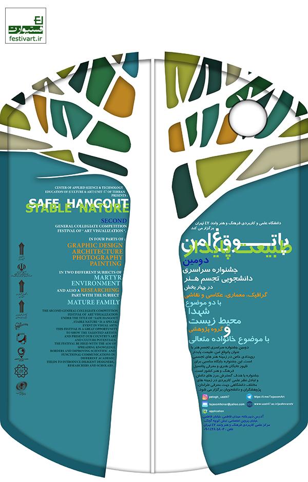 فراخوان دومین جشنواره سراسری تجسم هنر پاتوق (غ) امن
