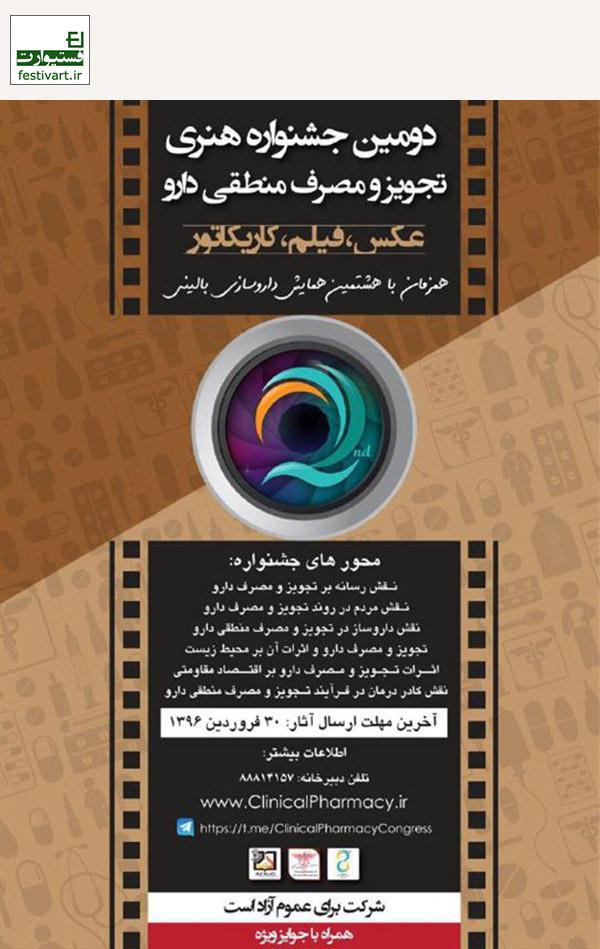تمدید فراخوان دومین جشنواره هنری تجویز و مصرف منطقی دارو