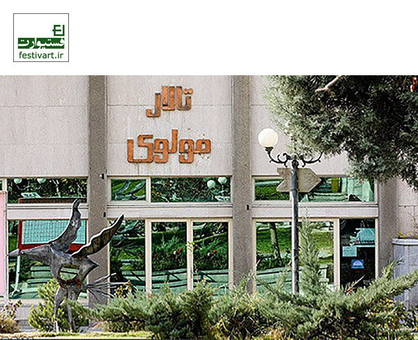 فراخوان اجرای عمومی نمایش در مرکز تئاتر مولوی دانشگاه تهران (نیمه دوم سال ۱۳۹۶)