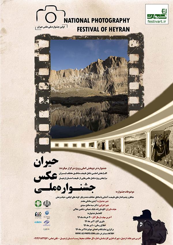 فراخوان اولین جشنواره ملی عکس حیران