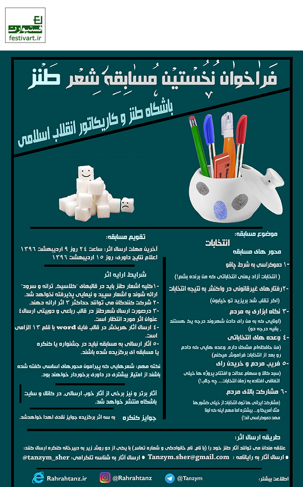 فراخوان اولین مسابقه شعر طنز باشگاه طنز انقلاب اسلامی