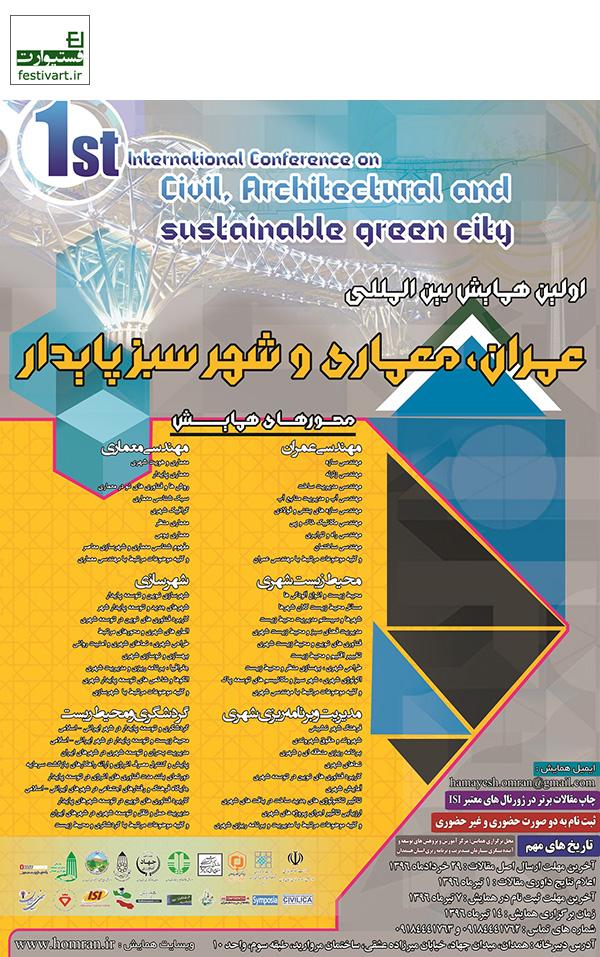 فراخوان اولین همایش بین المللی عمران، معماری و شهر سبز پایدار