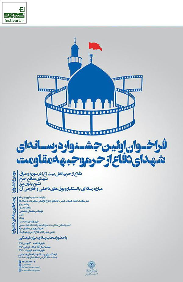 فراخوان بخش رسانه های دیجیتال اولین جشنواره رسانهای شهدای دفاع از حرم و جبهه مقاومت