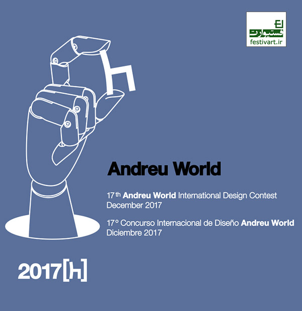 فراخوان بین المللی طراحی مبلمان و لوازم خانه Andreu سال ۲۰۱۷