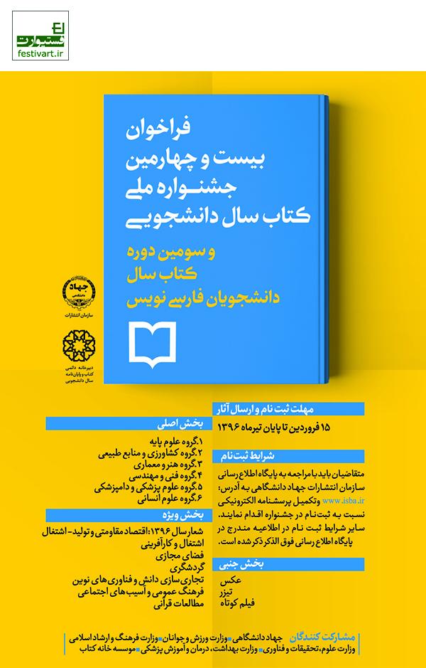 تمدید فراخوان بیست و چهارمین جشنواره کتاب سال دانشجویی