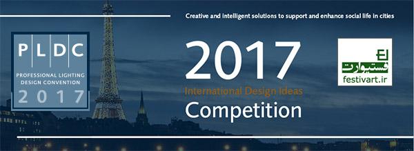 فراخوان بین المللی کنوانسیون طراحی نورپردازی حرفه ای سال ۲۰۱۷