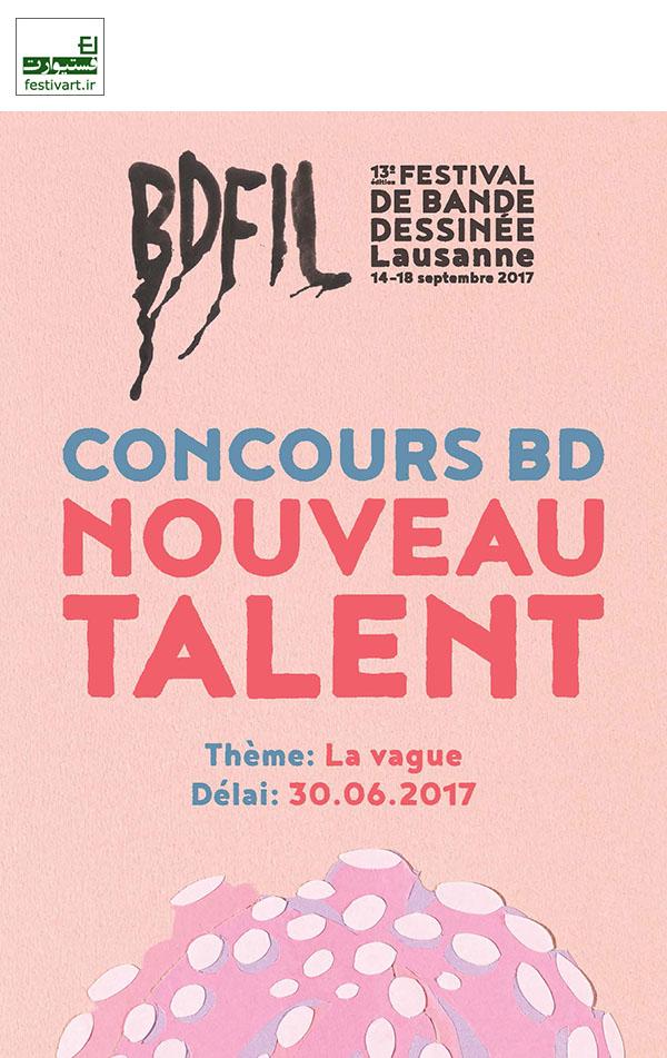 فراخوان تصویر سازی داستان کمیک Nouveau talent سال ۲۰۱۷