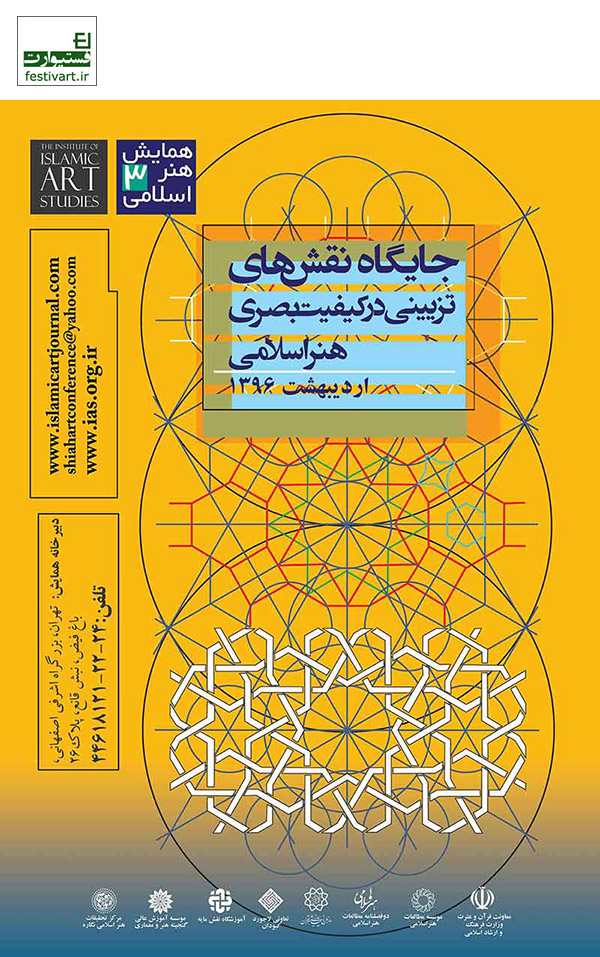 تمدید فراخوان سومین همایش ملی جایگاه نقوش تزیینی در کیفیت بصری آثار هنر اسلامی
