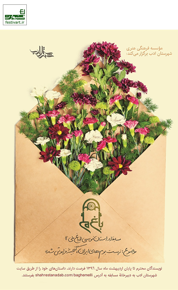 فراخوان داستاننویسی «باغ ملی»