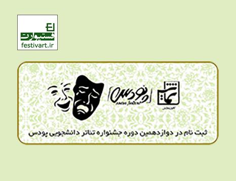 فراخوان دوازدهمین جشنواره استانی تئاتر دانشجویی پودس