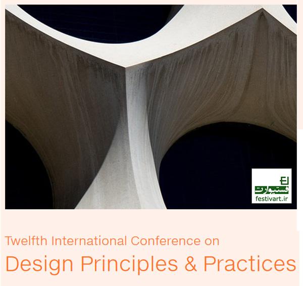 فراخوان دوازدهمین کنفرانس بین المللی اصول و شیوه های طراحی