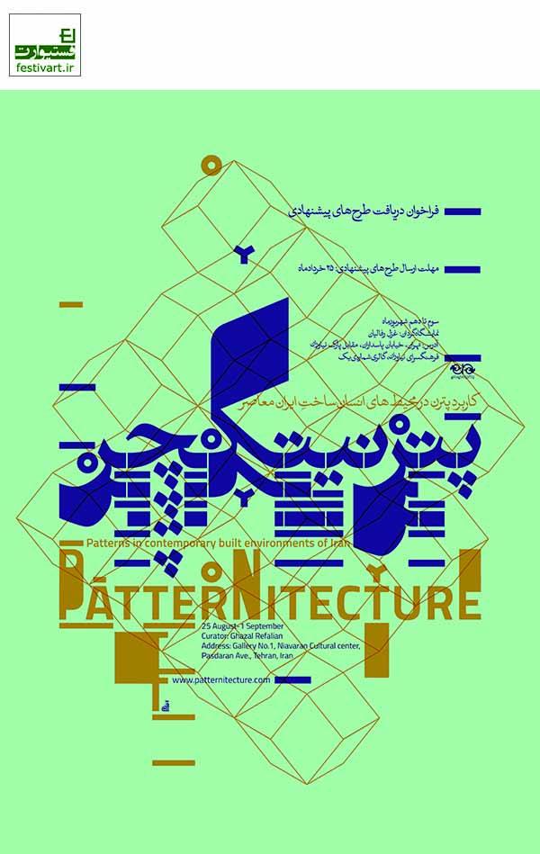 فراخوان رویداد ملی معماری پترنیتکچر