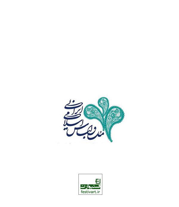 فراخوان سومین جشنواره مد و لباس خوزستان